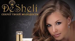 kosmetika-desheli-sekret-vechnoj-molodosti